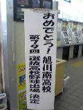 夜の旭川駅
