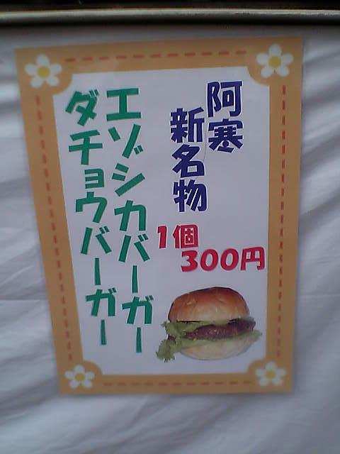 20050903VFSH0008