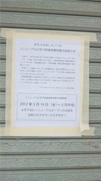 20120321_122544