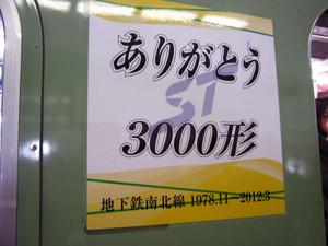 20120325_10006