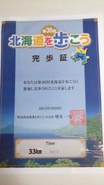 20130528dsc_0011
